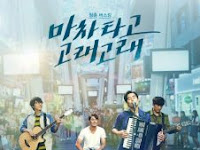 Download Film Blue Busking (2017) Full HD Subtitle Indonesia
