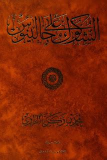 تحميل كتاب  الشكوك على جالينوس - محمد بن زكريا الرازي pdf