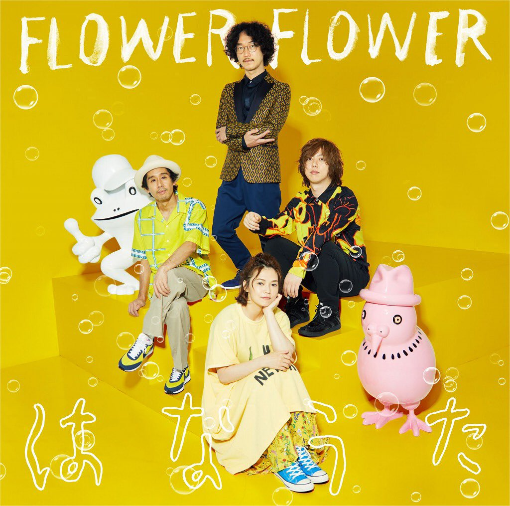 FLOWER FLOWER - はなうた Lyrics