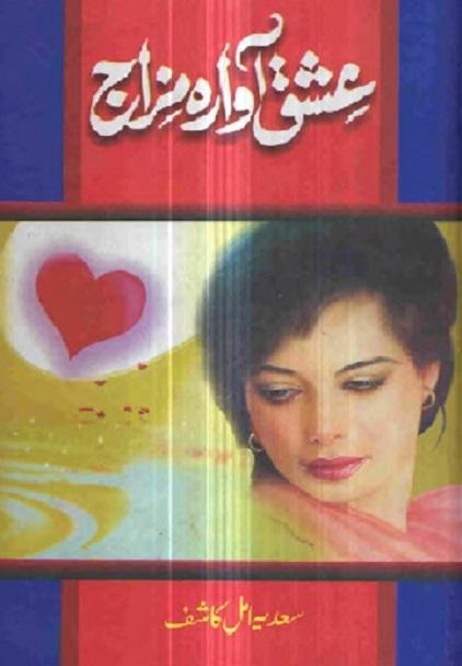 ishq-awara-mizaj-pdf-free-download