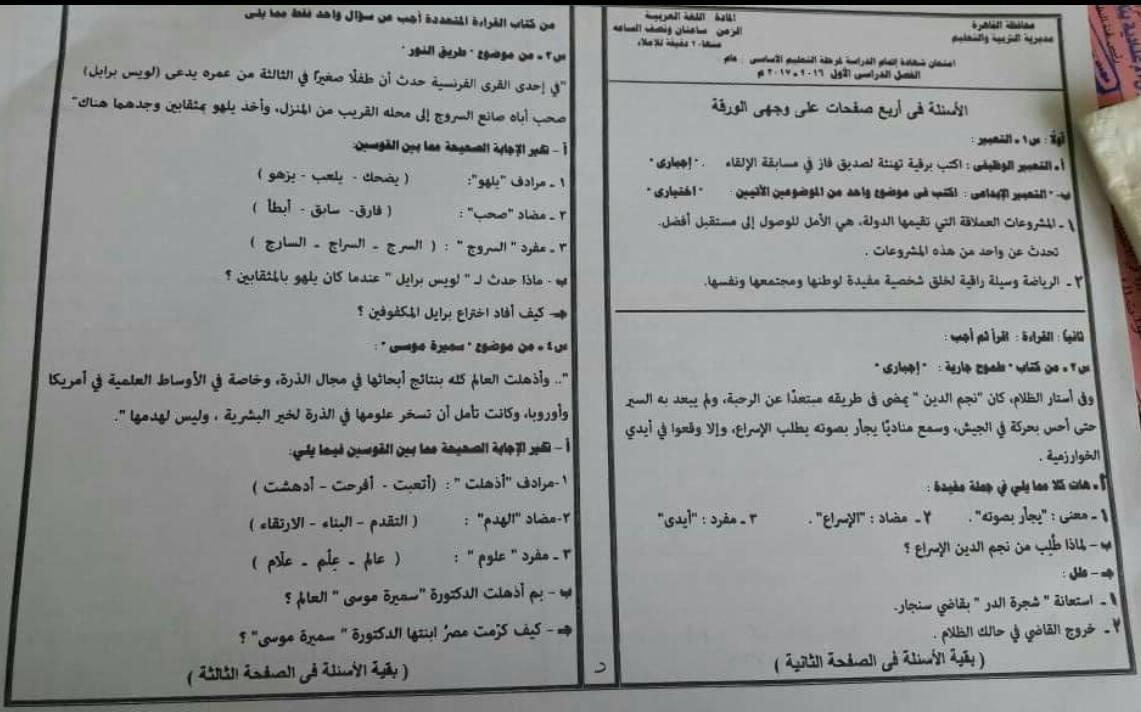 إجابة وإمتحان اللغة العربية للصف الثالث الاعدادي الترم الثانى محافظة القاهرة 2017