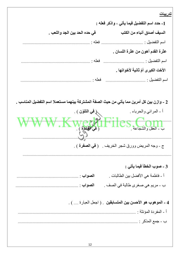 الصف الحادي عشر لغة عربية الفصل الثاني سلسلة العشماوي قواعد