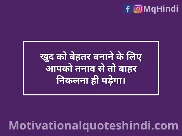 Depression Quotes Images Hindi