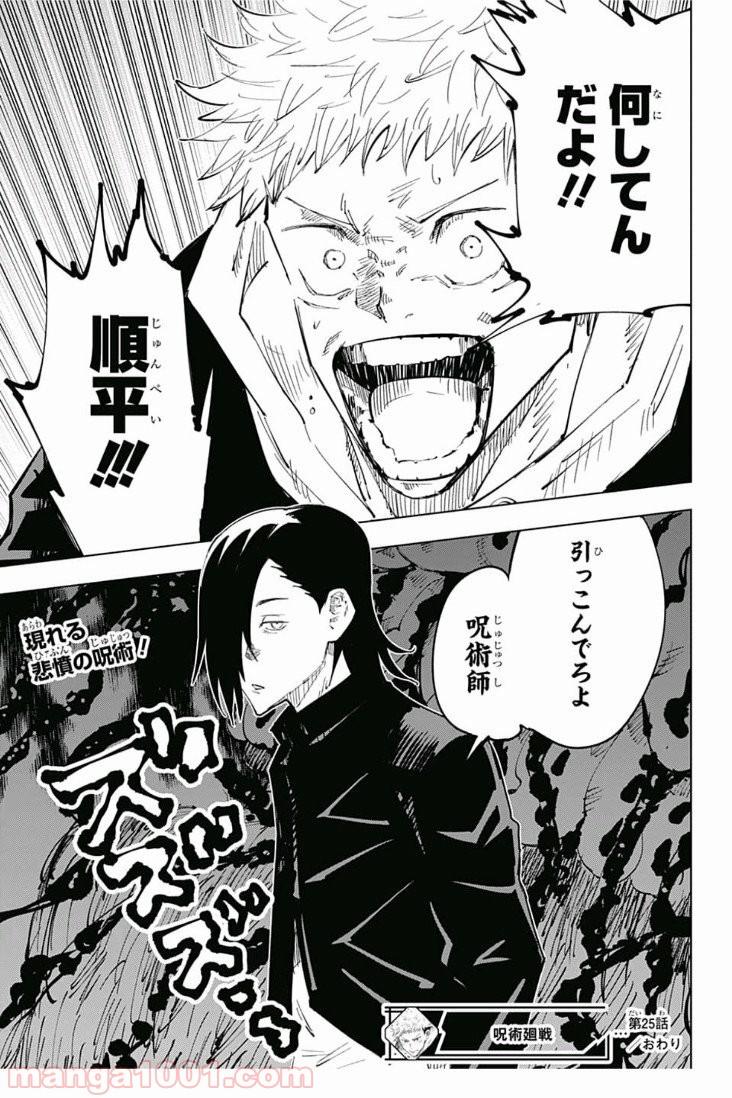 呪術廻戦 – Raw 【第25話】 – Manga Raw