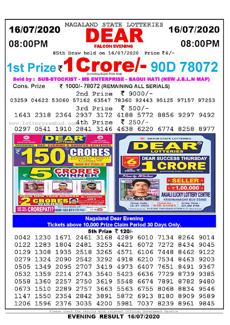 Nagaland State Lotteries 16-07-2020 Lottery Sambad Result 8:00 PM