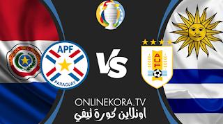 مشاهدة مباراة أوروغواي وباراغواي القادمة بث مباشر اليوم  29-06-2021 في كوبا أمريكا