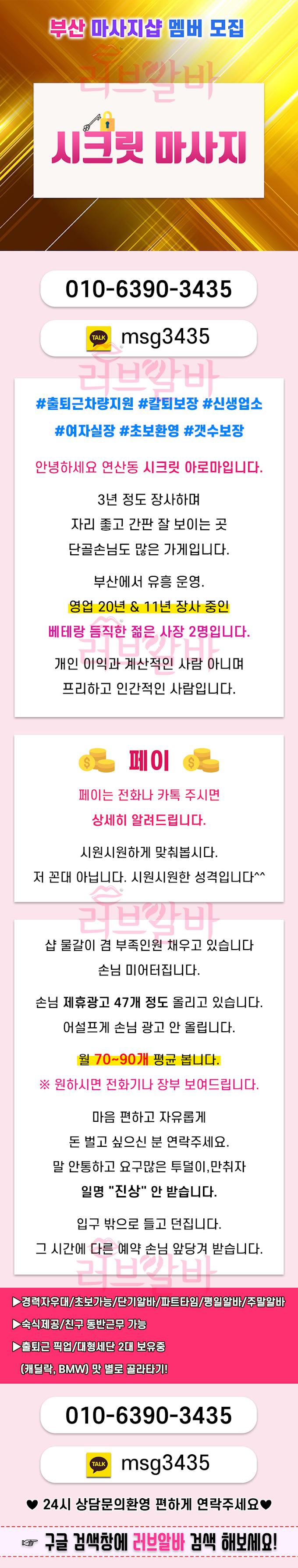 [부산 연제구] 시크릿 마사지에서 오픈멤버 모집중~💗