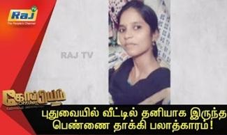 Koppiyam Unmaiyum Pinnaniyum | Raj Television