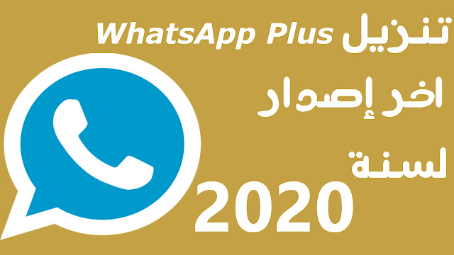 تحميل واتساب بلس اخر اصدار محدث من whatsapp plus 2020