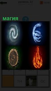 несколько различных символов магии
