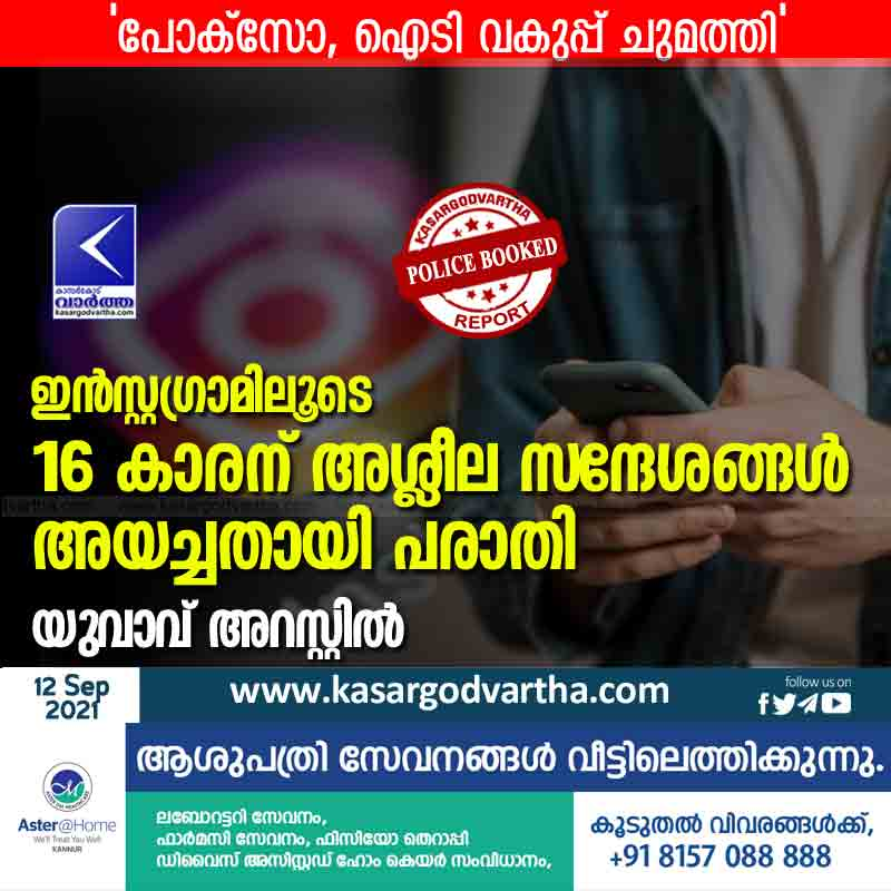 Kasaragod, Kerala, News, Social-Media, Top-Headlines, Arrest, Police, Police-station, Student, Photo, Mobile Phone, Complaint of 16 year old boy; Young man arrested.