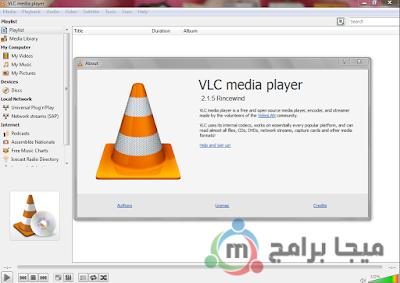 برنامج  vlc برنامج تشغيل القنوات المشفرة