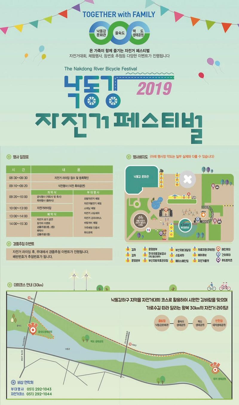 온가족이 함께 즐기는 '2019 낙동강자전거페스티벌' 6월15일 개최