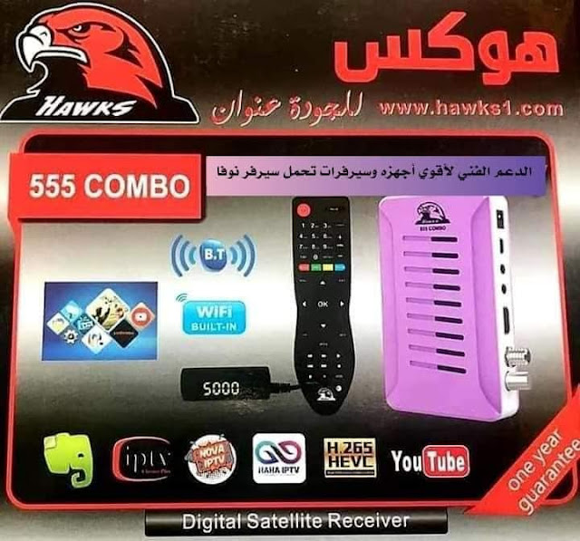 سعر ومواصفات رسيفر هوكس كومبو 555 Hawks Combo