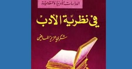 تحميل كتاب قواعد الترجمة الأساسية pdf