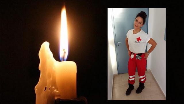 Θρήνος στον Ερυθρό Σταυρό Κορίνθου για τον θάνατο της εθελόντριας Κλοντιάννας Πέπα