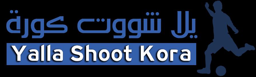 يلا شوت كورة | Yalla Shoot حصري الجديد مباريات اليوم  بث مباشر جوال بدون تقطيع