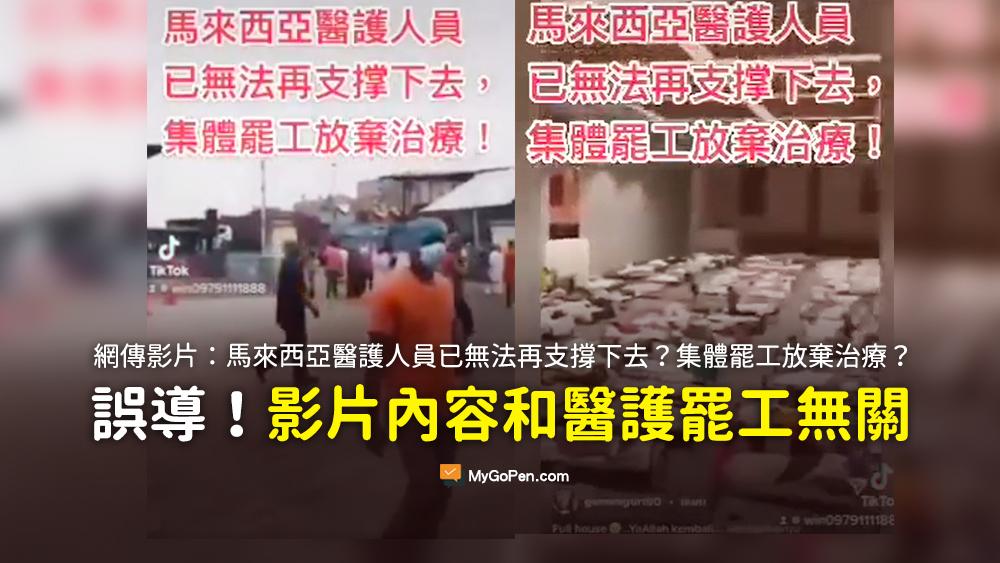 馬來西亞醫護人員已無法再支撐下去 集體罷工放棄治療