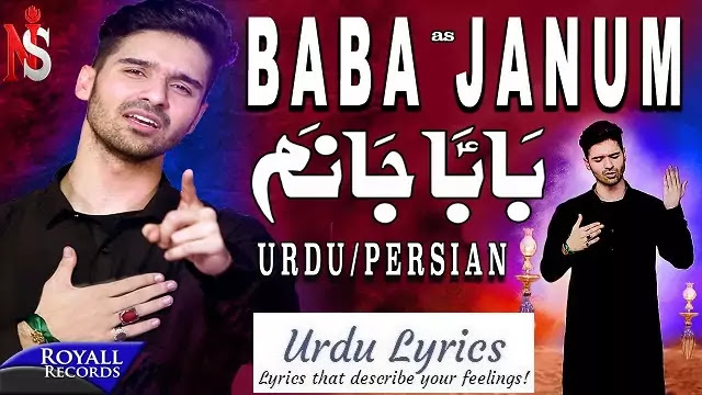 Baba Janum Noha Lyrics - Ali Shanawar