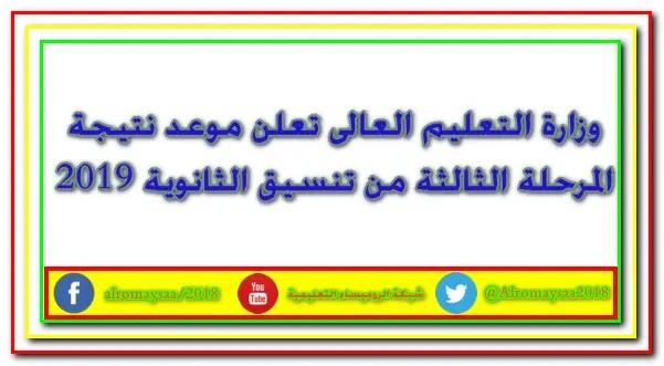 وزارة التعليم العالى تعلن موعد نتيجة المرحلة الثالثة من تنسيق الثانوية 2019