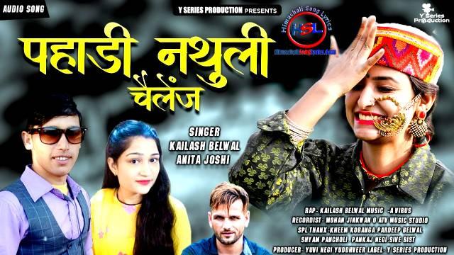 Pahadi Nathuli Challenge Song Lyrics - Anita Joshi : नाथुली