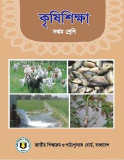 সপ্তম শ্রেণির কৃষিশিক্ষা বই pdf |কৃষিশিক্ষা ৭ম শ্রেণি pdf Download