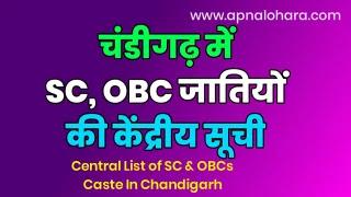 SC caste list in Chandigarh, OBC Caste list in Chandigarh