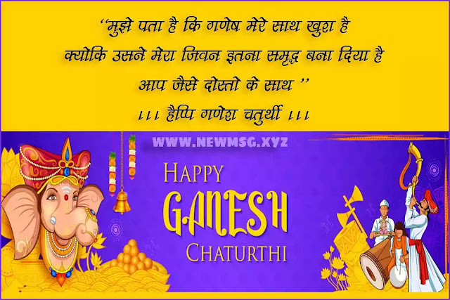 Ganesh Chaturthi 2019 : Latest Message, Whatsapp Status, Images, Wishes, Quotes