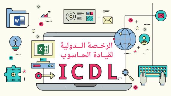 الرخصة الدولية لقيادة الحاسب ICDL