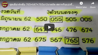 Thai lotto tips VIP free Facebook timeline 01 August 2019