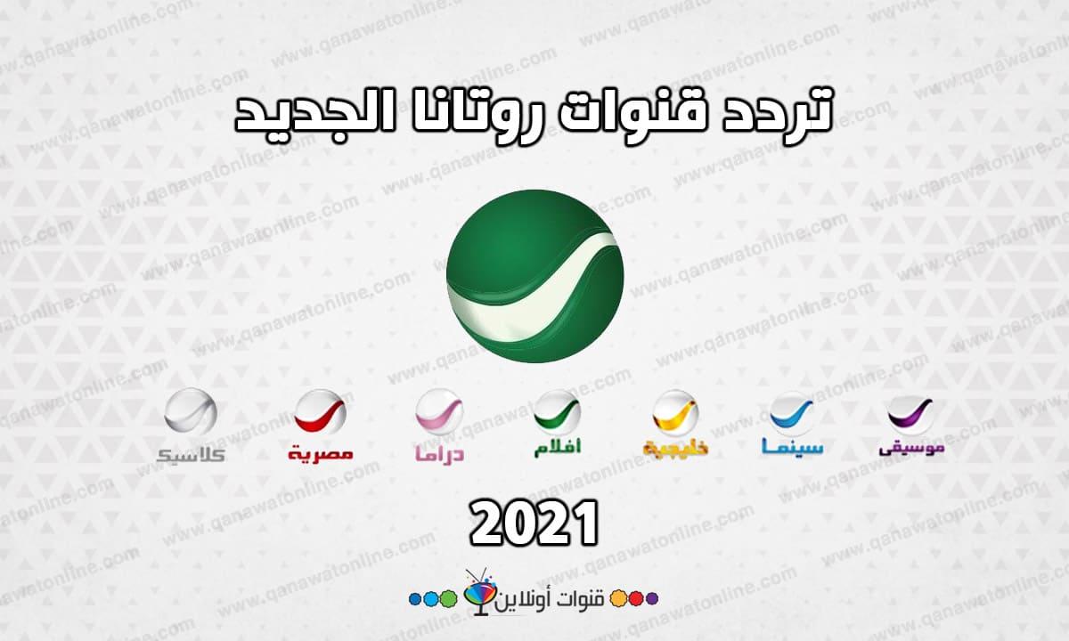 تردد قنوات روتانا 2021