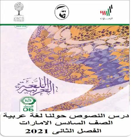 درس النصوص حولنا لغة عربية الصف السادس الامارات الفصل الثانى 2021