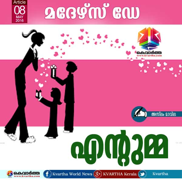 Article, Mother, Love, Mother's day, Aslam Mavila, Father, Family.
