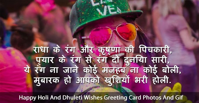26 New Happy Holi And Dhuleti Wishes Greeting Card Photos And Gif
