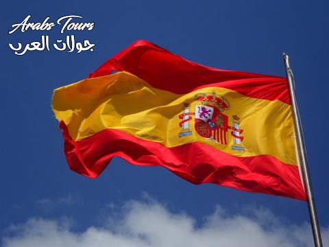 دليل السفر إلى إسبانيا - السياحة في أوروبا