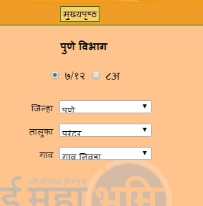 7/12 Utara in Marathi online Mahabhumilekh