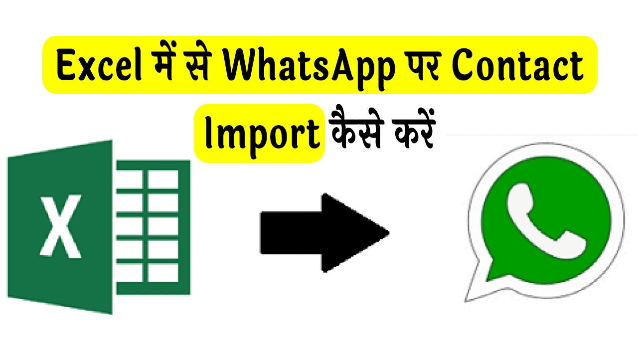 Excel में से WhatsApp पर Number Import कैसे करें