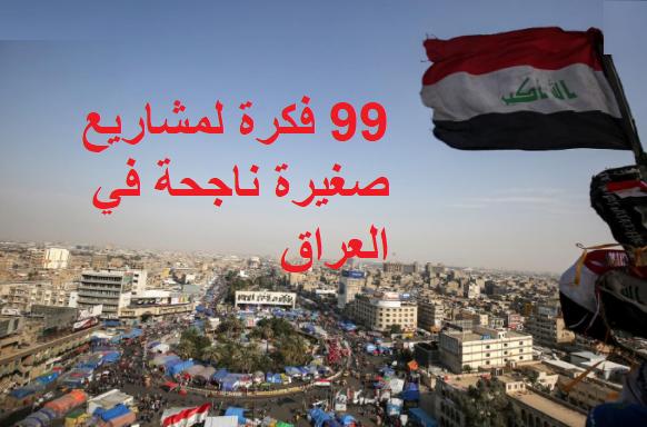 مشاريع صغيرة  في العراق