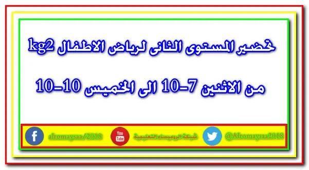 تحضير المستوى الثانى رياض اطفال من الاثنين 7-10 الى الخميس 10-10 نسخة pdf  من اعداد مس نعمه محمد