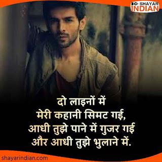 Kahani, Pana, Bhulana : Sad Love Story in Hindi