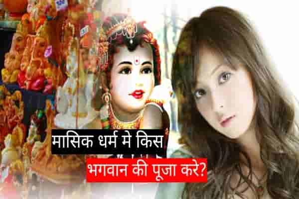Rajaswala nari kis bhagwan ki puja kare | रजस्वला नारी कैसेऔर किसकी पूजा करे