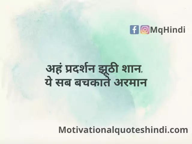 Humanity Attitude Status In Hindi