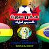 موعدنا مع مباراة البرازيل وبوليفيا  بتاريخ 15/06/2019 كوبا أمريكا