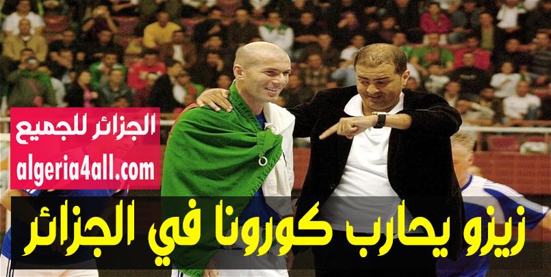 صور زيدان بعلم الجزائر