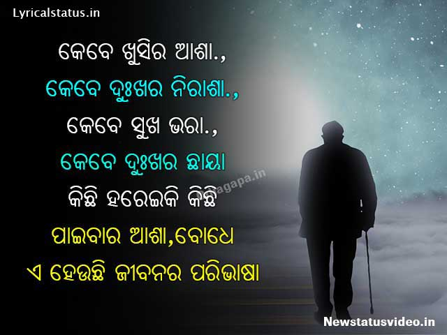 Odia New Message Shayari