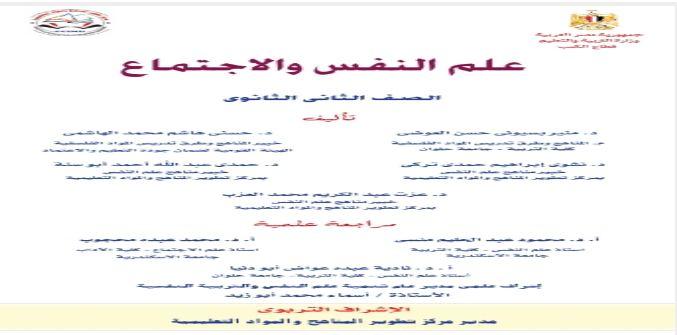 تحميل كتاب علم النفس pdf (كتاب الوزارة ) للصف الثانى الثانوى الترم الاول 2021