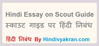 Hindi Essay on Scout Guide, स्काउट गाइड पर निबंध for Class 5, 6, 7, 8, 9 & 10