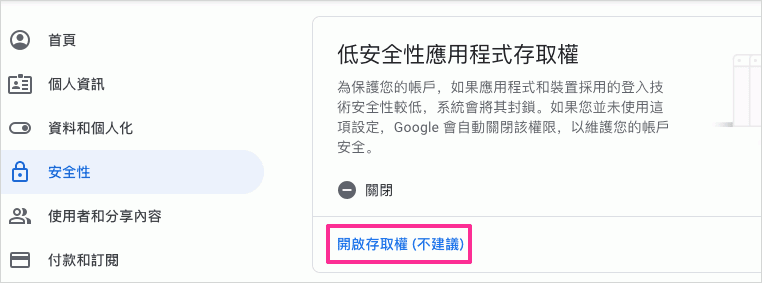 Google低安全性應用程式存取權頁面