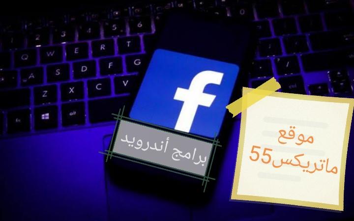 تطبيق فيس بوك | تطبيق الفيس بوك لايت | تطبيق الفيس بوك للكمبيوتر