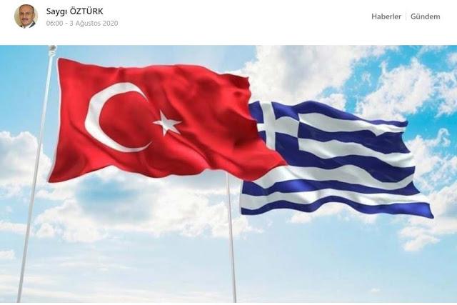 Η Τουρκία θα θέσει τη Συνθήκη της Λωζάνης στην ελληνοτουρκική συνάντηση